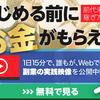 成功率100%!「1日15分」で「150万円」を手にする副業を公開!