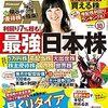 ダイヤモンドZAI (2020年10月号)アーリーリタイア特集