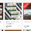 【ディストリビューター悲報‼︎】アムウェイのトリプルXを買うならアムウェイからは買わない方がいいよ〜