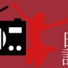 2018/11/17(SAT) 低音レディオ(録音放送)