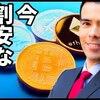 7/22ビットコイン反発 割安なアルトコインはどれか?編