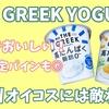 【レビュー】THE GREEK YOGURT(ザグリークヨーグルト)【やはりオイコスと比べると…】