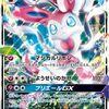 No.012 最新弾!強化拡張パック「サン&ムーン」新カード評価! ~GXポケモン編~