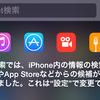 Apple、「Apple Search」に関する人材募集 独自の検索エンジン開発??