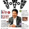 『オリジナル寸劇 と「オイコノミア」大竹先生に学ぶ 社会×男女×経済学。』  メモ2