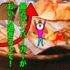 グルメバーガーがおいしい!美味しすぎる!日本のバーガーはトランプもびっくりの世界最高峰レベル。いつ食べるの?今でしょ?