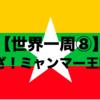 【世界一周⑧】陸路入国!2カ国目ミャンマー!!