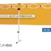 間仕切りフェンス【高さ5段階調整可能】