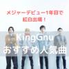 【KingGnu】メジャーデビュー1年で紅白出場|おすすめ人気ランキング3選!