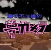 藤子・F・不二雄作品 実写化のあゆみを振り返ろう (1)