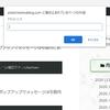 ブログデザイン備忘録 ~ポップアップ、Window制御関数