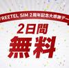FREETEL 2周年の記念特典が2ヶ月連続で!?