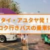 アユタヤ発!バンコク行きバスの乗車体験記