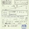 東武鉄道  出札補充券 3