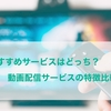 【徹底比較!】『mieru-TV』と『Amazonプライムビデオ』お得はどちら?【表あり】