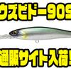 【JACKALL】毎回即完の人気ロングビルミノー「ダウズビドー90SP」通販サイト入荷!