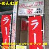 県内マ行(18)~らーめん麦(閉店)~