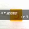 ブログ運営報告【5ヶ月目】