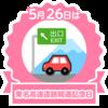 5/26 東名高速道路開通記念日