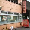 とんかつ・居酒屋 北の職人や / 札幌市中央区北10条西14丁目 桑園駅イーストプラザ