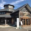 山形道の駅と温泉