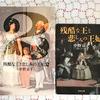中野京子さんが教える『残酷な王と悲しみの王妃』シリーズ本 世界史が苦手な人にこそおすすめ