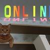 進化するオンラインでの日常
