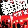 『義闘 渋谷署強行犯係』(賊狩り 拳鬼伝2) 今野敏