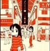 『中央モノローグ線』小坂俊史(竹書房)
