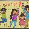 【祝!100記事】絵日記ブログの書き方についての話
