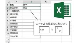 【Excel】オートフィルとは?上位互換「フラッシュフィル」についても解説