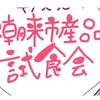【雛巡り】石の蔵で試食会やります!潮来野菜を堪能してくださーい!