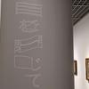 眠り展というミニマルでモノクロームなコンセプチュアルアートの特集展示を見てきた
