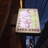【エムPの昨日夢叶(ゆめかな)】第1662回『「人生最高レストラン」最多登場の「ごきらく亭」で週末を過ごす夢叶なのだ!?』[9月5日]