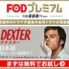 DEXTER/デクスターの動画を探しているならこちら!