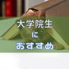 """""""院生""""におすすめの小説"""