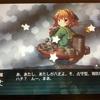 【艦これ】E2【南西諸島防衛作戦】乙(その3)
