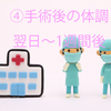 8週で稽留流産〜流産手術④手術後の体調(手術翌日〜1週間後まで)