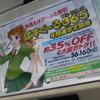 国際興業バス ばすく〜る365 2014年版広告