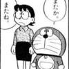 ヤ★オク~メーター巻き戻しで1億円以上荒稼ぎ~中古車販売店の男が逮捕
