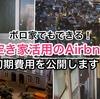 ボロ家でもできる!空き家を活用したホスト滞在型Airbnb(民泊)の初期費用を公開!