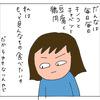 シャトレーゼの塩豆大福食べてみた