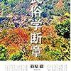 【読書備忘録】篠原徹『民俗学断章』(2018)