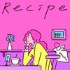【歌詞訳】Stella Jang(ステラ チャン) / レシピ(Recipe)