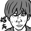 【邦画】『娼年』ネタバレ感想レビュー--松坂桃李が演じるのは「床上手の処女」の男バージョンではなかったか