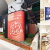 秋葉原 CHABARA(ちゃばら)は全国の特産品が集まる駅近スポット!