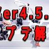 【スプラトゥーン2】解説者による(Ver4.5.0)アップデート解説