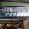 GW第一弾② 大阪の粉もん食べ歩きとあべのハルカス展望台の絶景