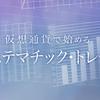 仮想通貨で始めるシステマチック・トレード 序章