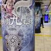 中村倫也company〜「えっ!表参道駅もですか〜。これはもう、『狐晴明九尾狩』ポスター巡礼・・」